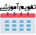 تقویم آموزشی تابستان سال تحصیلی 1400-1399